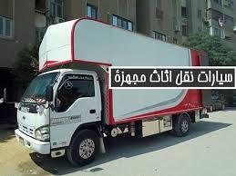 رقم شركة نقل أثاث في مدينة نصر