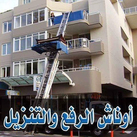رقم ونش رفع اثاث ب6 أكتوبر