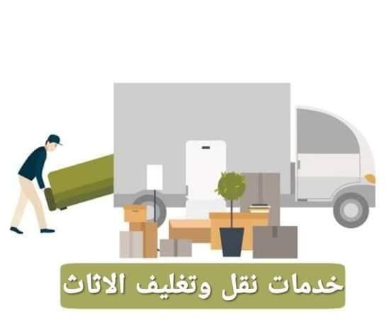 خدمات شركة رفع اثاث في عزبة النخيل